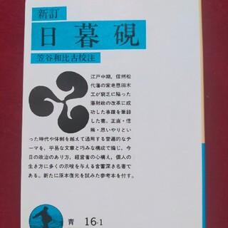 イワナミショテン(岩波書店)の「日暮硯」(人文/社会)