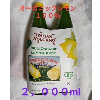 コストコ - ☆Costcoオーガニックレモンジュース1リットル×2本 有機レモンジュース