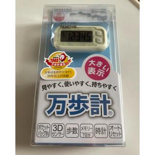 ヤマサ(YAMASA)のヤマサ YAMASA  万歩計 EX-200  新品 未使用(ウォーキング)
