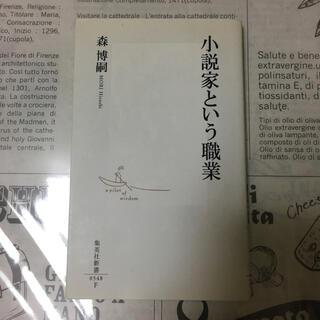 集英社 - ✴︎森博嗣「小説家という職業」✴︎