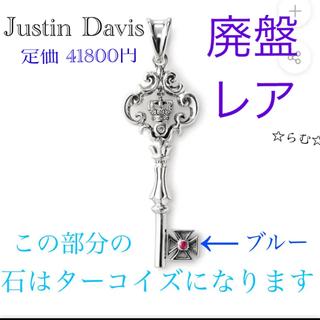 Justin Davis - 【お値下げ】Justin Davis CREATION KEY  PENDANT