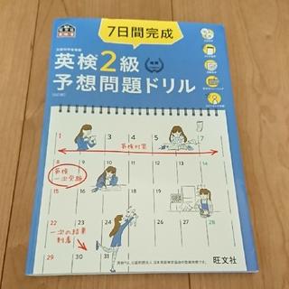 旺文社 - 英検2級 7日間完成 予想問題ドリル 新品未使用
