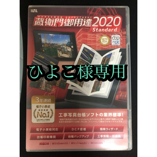 蔵衛門御用達2020 Standard 新規 windows10,8.1,7