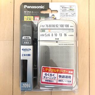 Panasonic - パナソニック 2バンドレシーバー携帯ラジオ RF-P55-S