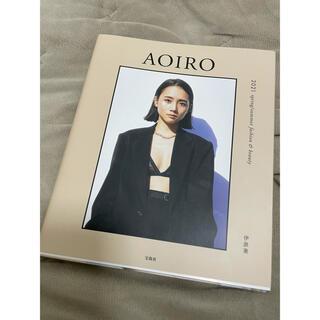 伊原葵 AOIRO 2021 サイン会 限定表紙(ファッション/美容)