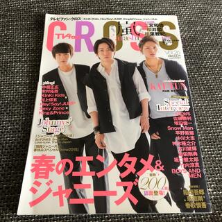 TVfan cross (テレビファン クロス) Vol.26 2018年 05(音楽/芸能)