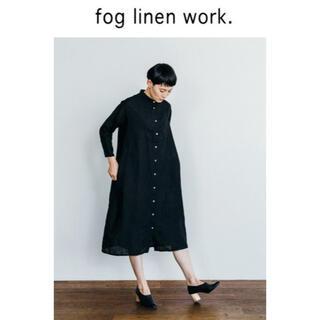 フォグリネンワーク(fog linen work)のフォグリネンワーク fog linen work マイア ワンピース (ロングワンピース/マキシワンピース)