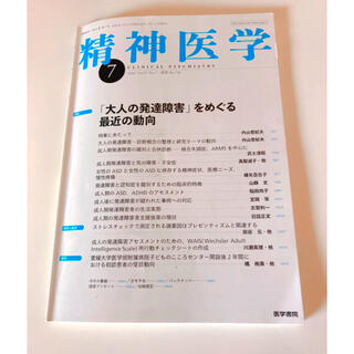 精神医学  「大人の発達障害」をめぐる最近の動向(専門誌)