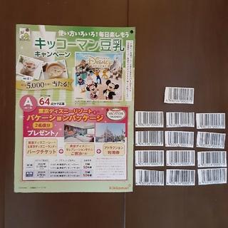 キッコーマン(キッコーマン)のキッコーマン 豆乳 バーコード 26点分 ディズニーチケット応募(その他)