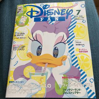 ディズニー(Disney)のディズニーファン 7月号(趣味/スポーツ)