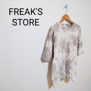 フリークスストア(FREAK'S STORE)の◇FREAK'S STORE タイダイ柄 Tシャツ(Tシャツ/カットソー(半袖/袖なし))