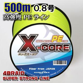 高強度PEラインX-CORE0.8号15lb・500m巻き 黄 イエロー!