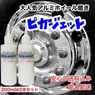 ピカジェット超鏡面金属磨き剤200ml2本セット