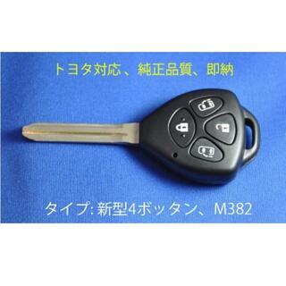 [即日発送]トヨタ/高品質/新4ボタン/ブランクキー/両側パワースライド/車鍵