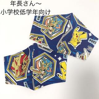 子ども用インナーマスク 2枚セット ハンドメイド 男の子 ポケモン(外出用品)