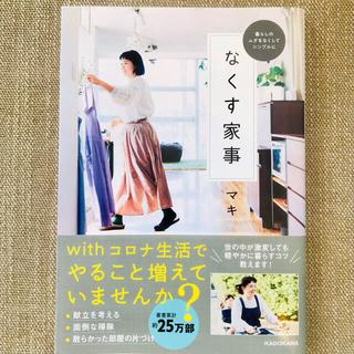 カドカワショテン(角川書店)のなくす家事 暮らしのムダをなくしてシンプルに(住まい/暮らし/子育て)