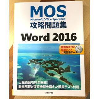 ニッケイビーピー(日経BP)のMOS攻略問題集 Word 2016(資格/検定)