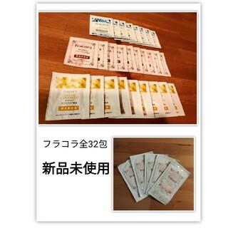 フラコラ(フラコラ)のフラコラ32包☆サンプルセット(サンプル/トライアルキット)