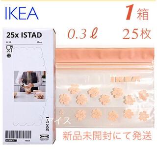 IKEA - IKEA イケア ジップロック 1箱*箱のまま発送* フリーザーバッグ