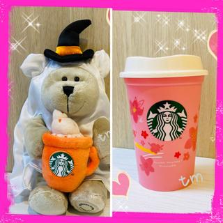 Starbucks Coffee - ラスト☆スターバックス☆ハロウィン☆ベアリスタ&ほうじ茶
