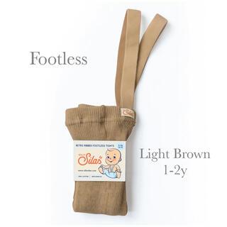 コドモビームス(こども ビームス)のSILLY Silas フットレス ライトブラウン 1-2y(パンツ)