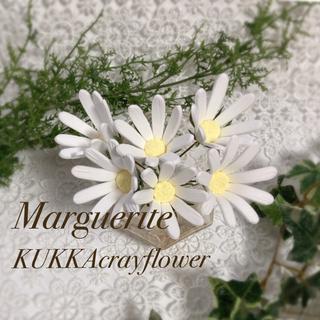 マーガレット ホワイト 6本セット クレイフラワー 造花 花(その他)