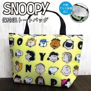 SNOOPY - 新品 スヌーピー 保冷バッグ クーラーバッグ レディース エコバッグ イエロー