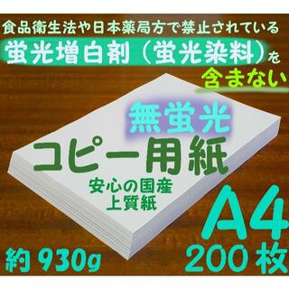【無蛍光コピー用紙】A4 200枚0.09mm 国産上質紙 食品対応