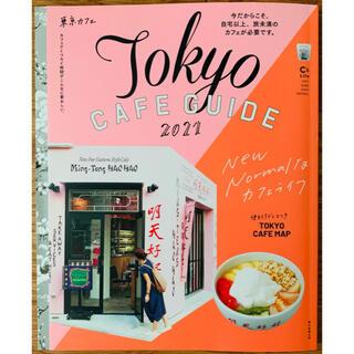 朝日新聞出版 - 東京カフェ TOKYOカフェガイド2021