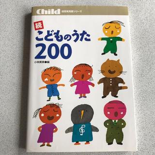 続 こどものうた 200(童謡/子どもの歌)