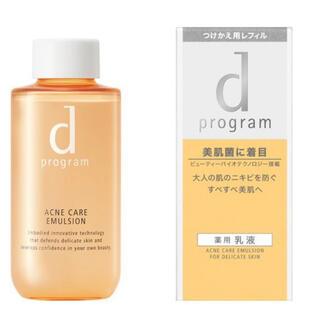 ディープログラム(d program)の資生堂 dプログラム アクネケア 乳液 (乳液/ミルク)