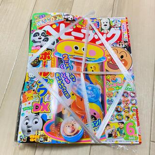 ショウガクカン(小学館)の新品未使用 ベビーブック 6月号 ボールタワーDX(絵本/児童書)