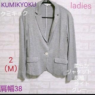 クミキョク(kumikyoku(組曲))のKUMIKYOKU(クミキョク)柔らかジャケット 長袖 ライトグレー (テーラードジャケット)