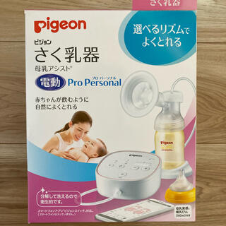 Pigeon - ピジョン 電動搾乳器 プロパーソナル