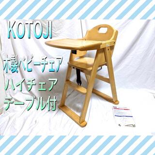 KATOJI - KOTOJIカトージ 木製ベビーチェア  ハイチェア テーブル付