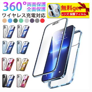 値下 iPhone13ProMAX 360°ケース 保護フィルム(iPhoneケース)