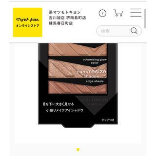 KATE - カネボウ化粧品 ケイト パーツリサイズシャドウ BR-2 2.4g