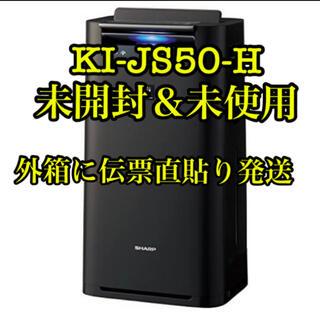 SHARP - KI-JS50-H 高濃度プラズマクラスター25000 加湿空気清浄機
