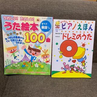 うたの絵本2冊セット 幼稚園、低学年が大好きな曲だらけ!(童謡/子どもの歌)