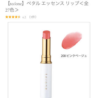 Cosme Kitchen - to/one ペタル エッセンス リップ<全27色> トーン 208
