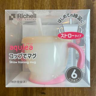 Richell - リッチェル アクリア コップでマグ ストロー ピンクRichell aqulea