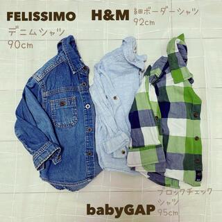 フェリシモ(FELISSIMO)のフェリシモ デニムシャツ H&Mシャツ babygapチェックシャツ(ブラウス)