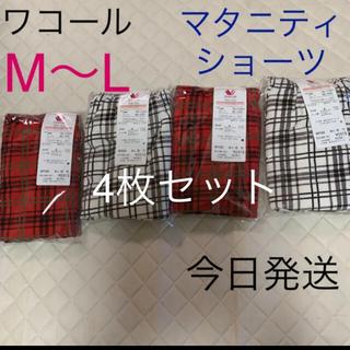 ワコール(Wacoal)のワコール マタニティショーツ M〜L  新品 4枚セット(マタニティ下着)