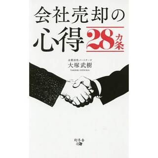 ゲントウシャ(幻冬舎)の会社売却の心得28カ条(ビジネス/経済)