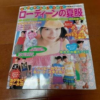 ローティーンの夏服(文芸)