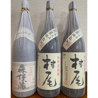 森伊蔵 1本 村尾 2本 一升瓶 (1800ml)  3本 セット