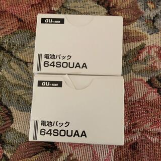 エーユー(au)の電池パック  au  64SOUAA  2本セット(バッテリー/充電器)