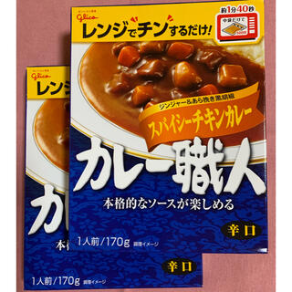 グリコ(グリコ)のグリコ カレー職人 スパイシーチキンカレー×2個(レトルト食品)