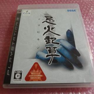 プレイステーション3(PlayStation3)のPS3 忌火起草 ホラゲ⇒「送料無料 」(家庭用ゲームソフト)