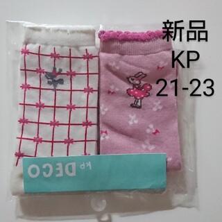ニットプランナー(KP)のKP ニットプランナー 子供 キッズ 靴下 21 22 23 新品(靴下/タイツ)